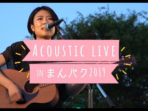 ACOUSTIC LIVE in まんパク2019