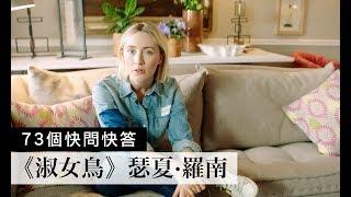 《淑女鳥》反叛女孩瑟夏·羅南(Saoirse Ronan)自曝:「紅髮艾德(Ed Sheeran)身上刺的不是我」 73個快問快答 The Scene