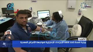 وزارة الصحة تتخذ كافة الإجراءات الإحترازية لمواجهة الأمراض ...