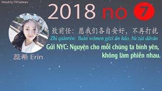 [VIETSUB PINYIN]  Luyện nghe tiếng Trung [Nhụy Hi 2018 no 7 - 一个人听 - 蕊希] - 致前任:愿我们各自安好,不再打扰