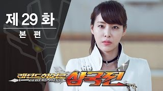Legend Heroes - Episode 29 - A Spy from Gangdong