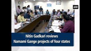 Nitin Gadkari reviews Namami Gange projects of four states - #ANI News