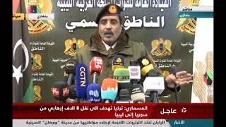 مؤتمر صحفى للمتحدث باسم الجيش الوطني الليبي اللواء أحمد ...