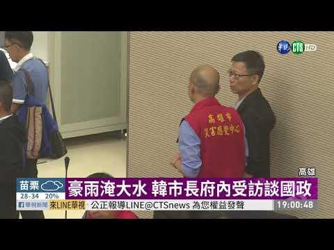 陳其邁返高雄勘災 韓出席晚宴挨批 | 華視新聞 20190720