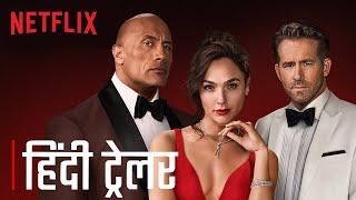 RED NOTICE | Official Hindi Trailer | Dwayne Johnson, Ryan Reynolds, Gal Gadot | Netflix India