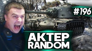 АкТер vs Random #196  | ВСЁ РЕАЛИСТИЧНО!
