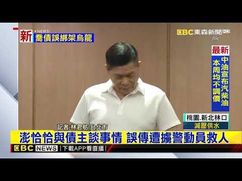 最新》澎恰恰與債主談事情 誤傳遭擄警動員救人 @東森新聞 CH51