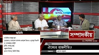 ঐক্যের রাজনীতি? | সম্পাদকীয় | ২২ সেপ্টেম্বর ২০১৮ | SOMPADOKIO | TALK SHOW | News