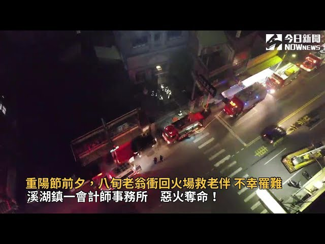 影/事務所惡火 八旬老翁衝回火場救老伴 不幸罹難