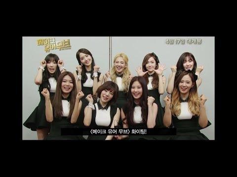'메이크 유어 무브' 소녀시대 응원영상