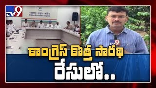 CWC Meeting: Suspense Remains Over Appointment Of Chief of..