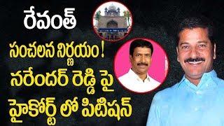 రేవంత్ సంచలన నిర్ణయం ! నరేందర్ రెడ్డిపై హైకోర్ట్ లో పిటిషన్    Kodangal Election Results    Kai Tv
