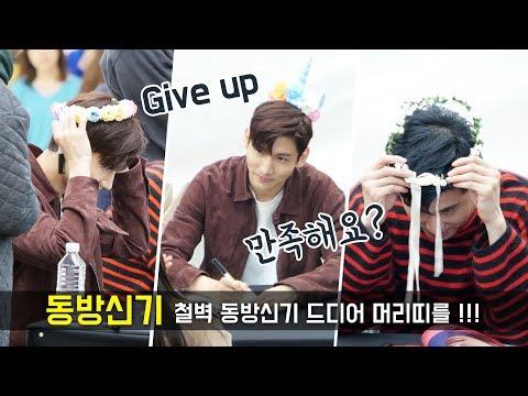 드디어 머리띠 인증해준 동방신기 headband 최강창민 급정색 ㅎㅎ : 東方神起 TVXQ 팬싸인회 Fansign Event _ 코엑스