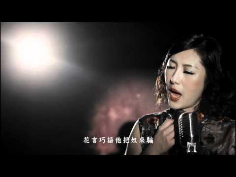蘇霈--嘆十聲[官方正式版]高畫質HD