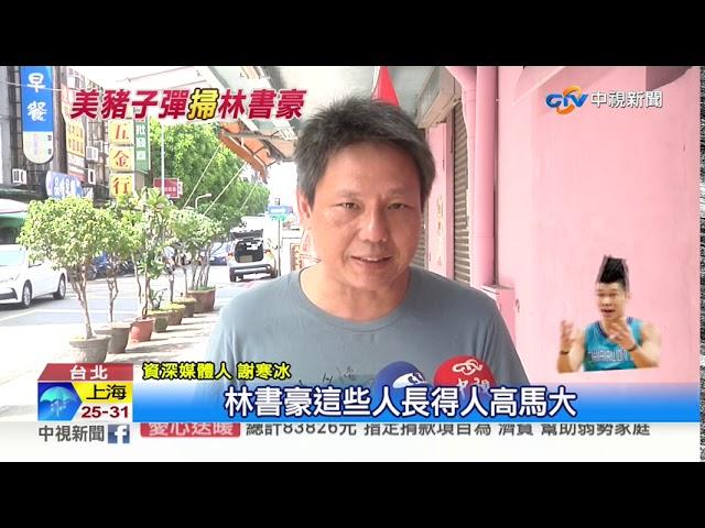 """吃美豬會變小? 綠委稱林書豪高大 被酸""""你怎知"""""""