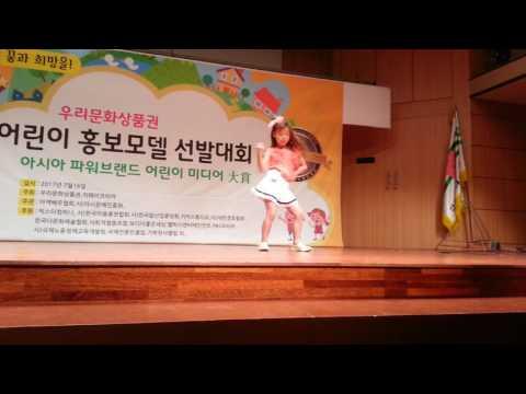 윤단비 우리문화상품권 어린이홍보모델선발대회