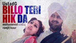 Billo Teri Hik Da Remix[Bass Boosted]   UstadG Mohan Lall ft  Mohammad Sadiq & Ranjit Kaur