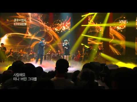 [HIT] 불후의 명곡2-더원(The One)&손승연(Son Seung Yenon) - 사랑해요(I Love You).20141011