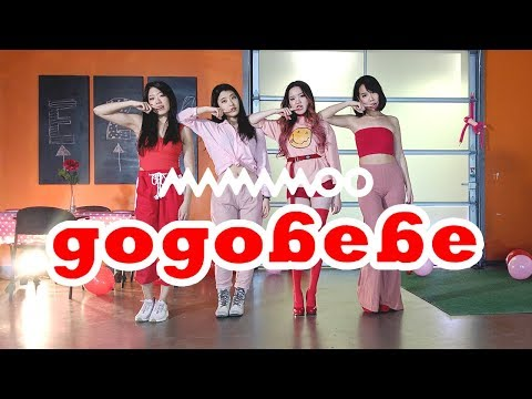 [EAST2WEST] MAMAMOO(마마무) - gogobebe(고고베베)  1theK Dance Cover Contest