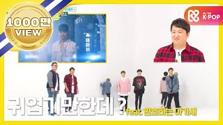 [Weekly Idol] 갓세븐 랜덤플레이 댄스 풀버전 l EP.294 (EN/JP/CN)