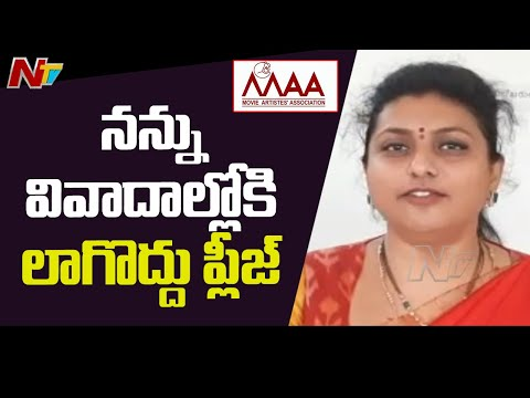 Roja asks reporters not to drag her into non-local issue in MAA elections
