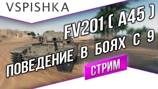 FV201(A45) - Поведение в боях 9 уровня