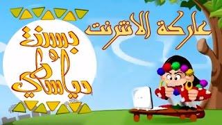 بسنت ودياسطي جـ1׃ الحلقة 13 من 30 .. عاركة الإنترنت
