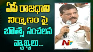 Minister Botsa Sensational Comments On AP Capital Region..