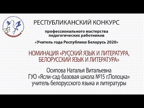 Белорусская литература. Осипова Наталья Витальевна. 28.09.2020