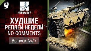 Худшие Реплеи Недели - No Comments №77 - от ADBokaT57