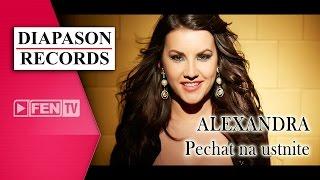 ALEXANDRA - Pechat na ustnite / АЛЕКСАНДРА - Печат на устните