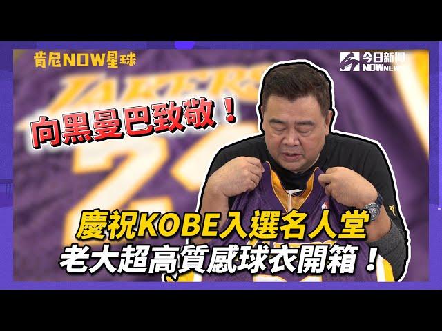 肯尼NOW星球/KOBE高質感球衣開箱