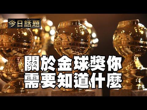 關於金球獎你需要知道什麽 | 今日話題 02262021