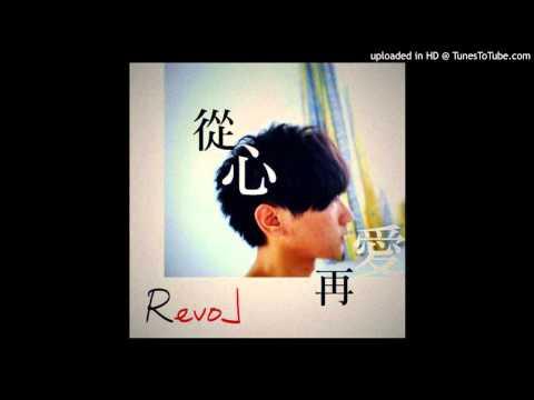[翻唱]陶晶瑩-真的假的 Cover By ReoChen (男) 完整版