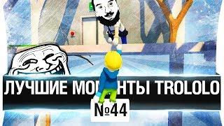 ЛУЧШИЕ МОМЕНТЫ TROLOLO #44 - Потомственный электрик!