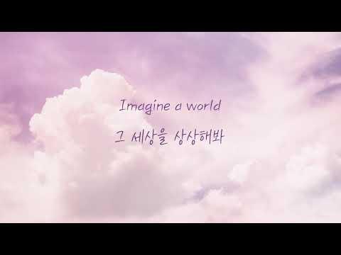 Ariana Grande - imagine 한글/가사/해석
