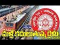 మళ్లీ కదులుతున్న రైళ్లు .. | Trains Started After Second Wave | Indian Railways | Top Telugu TV