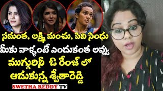 Journalist Swetha Reddy's shocking comments On Samantha an..