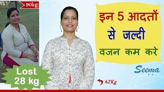 5 Habits for Successful Weight Loss – Lifestyle Changes – By Seema [हिंदी]
