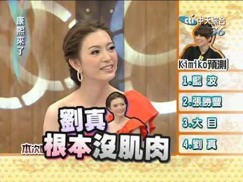 2010.07.14康熙來了 舞蹈天王天后大對決