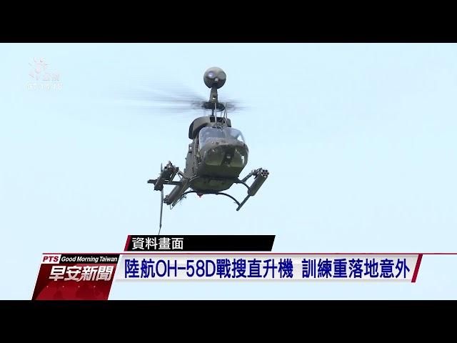 陸航OH-58D戰搜直升機 訓練重落地意外