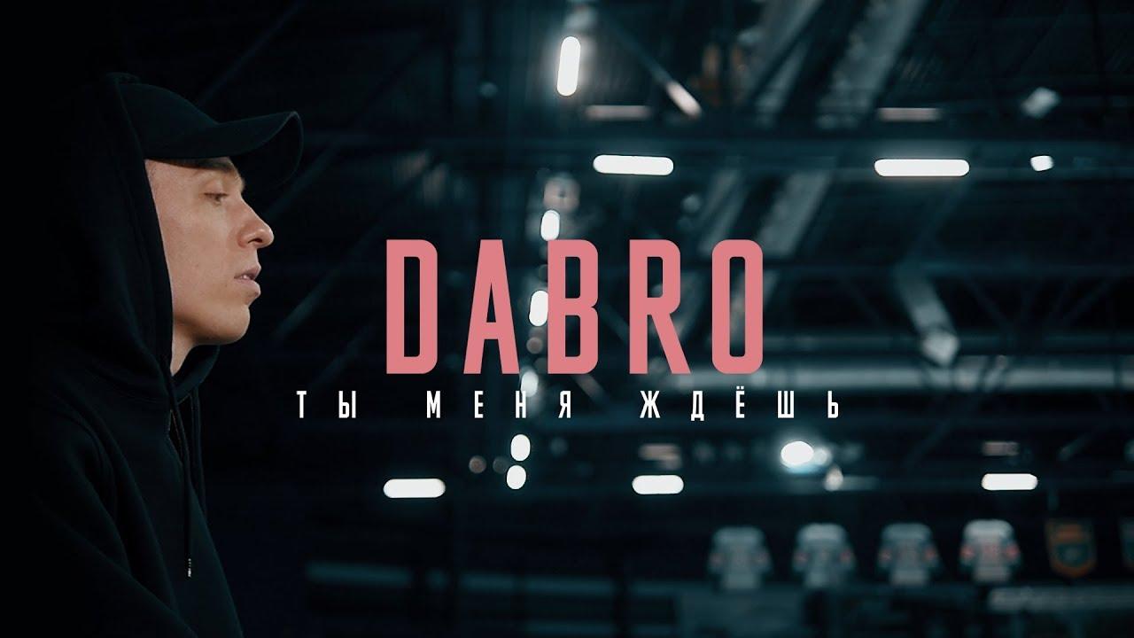 Dabro - Ты меня ждёшь