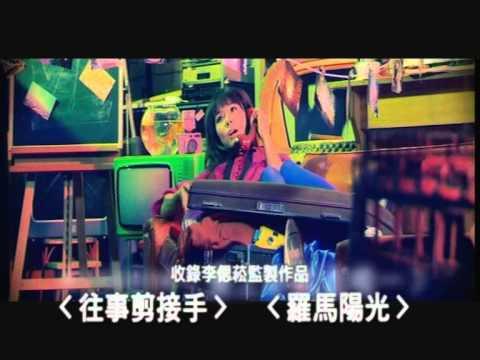 劉璇 - 首張個人專輯 [美麗的樣子 Beautiful Faces] TVC