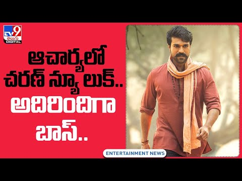 Ram Charan's new look poster from 'Acharya' is out
