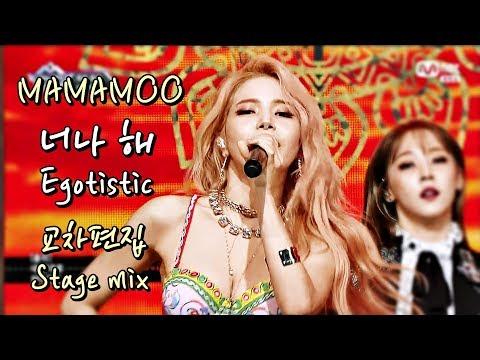 마마무(MAMAMOO) - 너나 해(Egotistic) 교차편집(Stage mix)