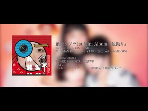 絶景クジラ 1st mini Album『他撮り』全曲試聴トレーラー [ 2016.04.27 Release ]