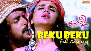 Baekoo Baekoo Full Video Song || Uppi 2 Kannada Movie - Upendra, Kristina Akheeva