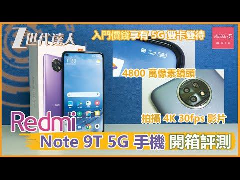 Redmi Note 9T 5G 手機開箱評測 | 入門價錢享有 5G 雙卡雙待 | 4800 萬像素鏡頭拍攝 4K 30fps 影片