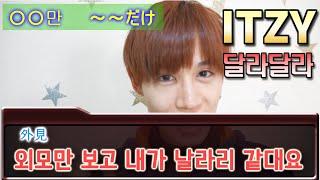 【있지(ITZY)  DALLA DALLA】強気のきわみ。 MV解説と韓国語講座!