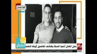 هذا الصباح| نجل الفنان أحمد السقا يكشف تفاصيل أزمته النفسية ...